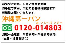 フリーダイアル0120-014803